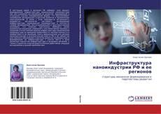 Portada del libro de Инфраструктура наноиндустрии РФ и ее регионов