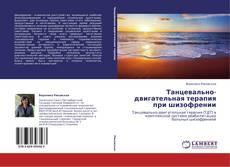 Bookcover of Танцевально-двигательная терапия при шизофрении