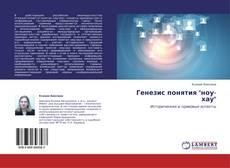 "Bookcover of Генезис понятия ""ноу-хау"""