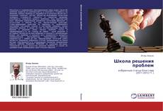 Bookcover of Школа решения проблем