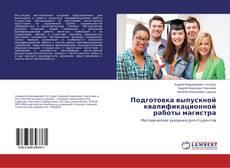 Обложка Подготовка выпускной квалификационной работы магистра