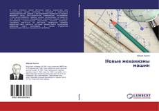 Bookcover of Новые механизмы машин