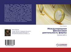 Buchcover von Международная финансовая деятельность фирмы