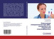 Portada del libro de Нарушения гемореологии при ДВС-синдроме и их коррекция плазмаферезом