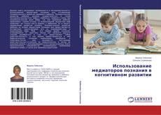 Обложка Использование медиаторов познания в когнитивном развитии