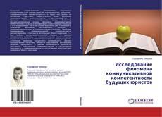 Обложка Исследование феномена коммуникативной компетентности будущих юристов