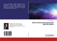 Bookcover of Эпистемология русской философии