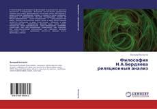 Обложка Философия Н.А.Бердяева реляционный анализ