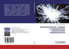 Bookcover of Системнология, теория и приложения техногенной безопасности
