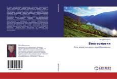 Bookcover of Биогеология