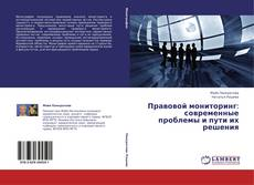 Обложка Правовой мониторинг: современные проблемы и пути их решения