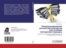 Bookcover of Репродуцирование личностных ресурсов как условие построения карьеры