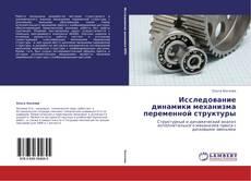 Bookcover of Исследование динамики механизма переменной структуры