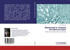 Capa do livro de Введение в теорию интеркультуры
