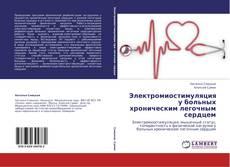 Bookcover of Электромиостимуляция у больных хроническим легочным сердцем