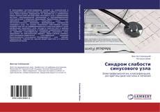 Bookcover of Синдром слабости синусового узла