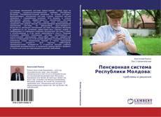 Copertina di Пенсионная система Республики Молдова:
