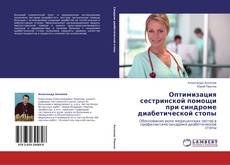 Couverture de Оптимизация сестринской помощи при синдроме диабетической стопы