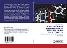 Portada del libro de Компьютерное моделирование молекулярных наноструктур