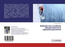 Библия как учебник общественного здравоохранения kitap kapağı