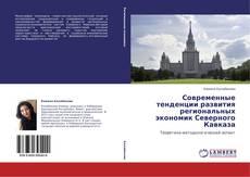 Bookcover of Современные тенденции развития региональных экономик Северного Кавказа