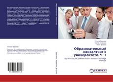 Capa do livro de Образовательный консалтинг в университете. Ч. 1