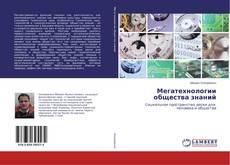 Bookcover of Мегатехнологии общества знаний