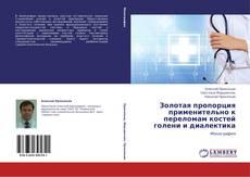 Bookcover of Золотая пропорция применительно к переломам костей голени и диалектика