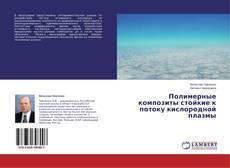 Bookcover of Полимерные композиты стойкие к потоку кислородной плазмы
