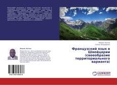Обложка Французский язык в Швейцарии (своеобразие территориального варианта)
