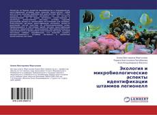 Обложка Экология и микробиологические аспекты идентификации штаммов легионелл