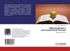 Bookcover of Образование в постсоветской России