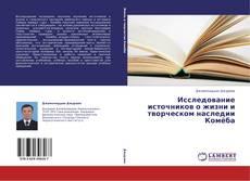 Bookcover of Исследование источников о жизни и творческом наследии Комёба