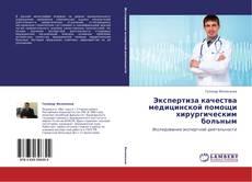 Copertina di Экспертиза качества медицинской помощи хирургическим больным