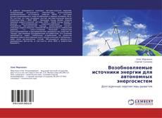 Обложка Возобновляемые источники энергии для автономных энергосистем