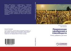 Bookcover of Применение удобрений в севообороте