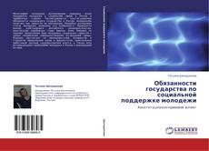 Bookcover of Обязанности государства по социальной поддержке молодежи