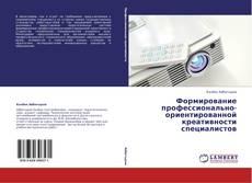 Обложка Формирование профессионально-ориентированной креативности специалистов