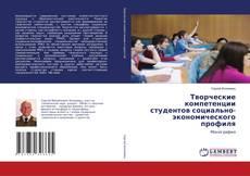 Couverture de Творческие компетенции студентов социально-экономического профиля