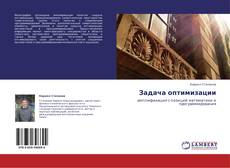 Bookcover of Задача оптимизации