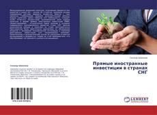 Buchcover von Прямые иностранные инвестиции в странах СНГ