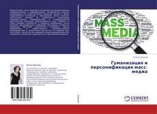 Обложка Гуманизация и персонификация масс-медиа