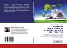 Bookcover of Языковая репрезентация художественного пространства