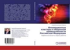 Обложка Инновационные кластеры в оборонной промышленности Российской Федерации
