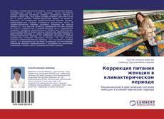 Portada del libro de Коррекция питания женщин в климактерическом периоде