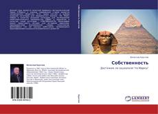 Bookcover of Собственность