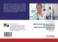 Copertina di Достоинство личности и проблемы обеспечения право на здоровье