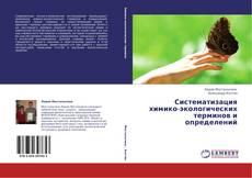 Bookcover of Систематизация химико-экологических терминов и определений