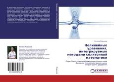 Bookcover of Нелинейные уравнения, интегрируемые методами солитонной математики