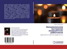 Bookcover of Эмоциональное выгорание медицинских работников